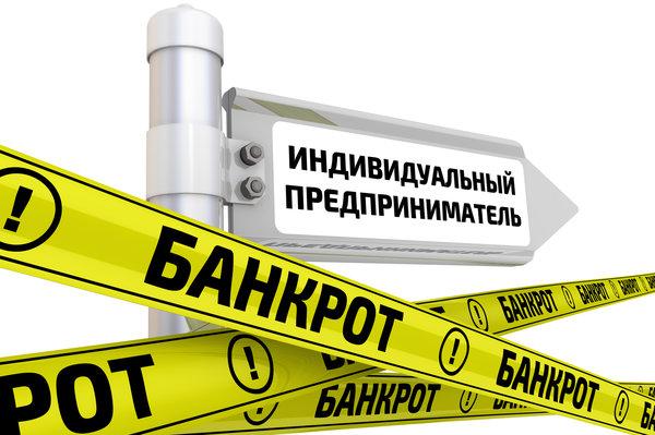 Банкротство ИП: процедура, особенности, последствия для должника, как оформить банкротство индивидуального предпринимателя с долгами и без?